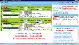 心蓝苹果7预约iR助手